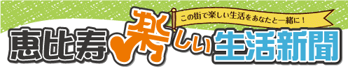 恵比寿 楽しい生活新聞